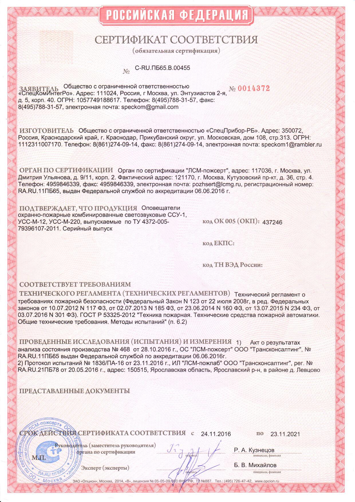 opoveshatel-ssu-1